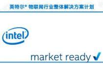 锐捷云办公宣布通过英特尔MRS认证