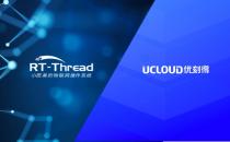 UCloud优刻得与RT-Thread睿赛德科技达成战略合作,全面共建物联网生态