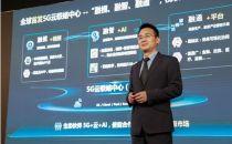 华为全球首发视频交互5G云联络中心产品,视联千行百业