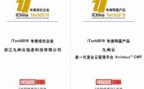"""iTech2019榜单出炉,九州云荣膺""""年度成长企业""""和""""年度明星产品"""""""