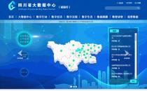 四川省大数据中心门户网站(测试版)上线试运行