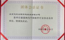 51CTO成为中国软件行业协会会员单位