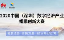 """""""2020中国(深圳)数字经济产业.鲲鹏创新大赛""""火热来袭"""