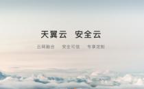 天翼云夯实新基建底座,激活数字经济新常态