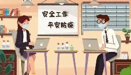 【防E宝】走进武汉疫情区,助力企业