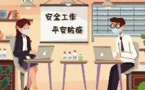【防E宝】走进武汉疫情区,助力企业复工复产