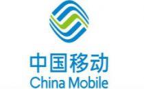 新基建扶持下,中国移动多个项目招标公告纷纷亮相