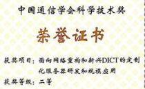 浪潮携手中国电信荣获中国通信学会科学技术奖