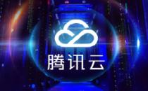 腾讯云发布一站式资源运维利器TIC助力企业业务快速扩容