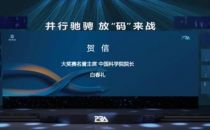 """中国科学院""""先导杯"""" 并行计算应用大奖赛正式启动"""