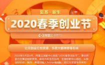 """阿里云创新中心启动""""2020春季创业节"""" 亿元大额神券助创新创业"""