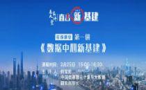 """【名家大讲堂】丨何宝宏:""""新基建""""开辟数据中心""""新""""未来"""