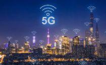 5G新基建迎来十年建设期 五年将带动投资超3.5万亿元