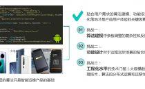 """擎创科技杨辰:企业数字化转型与""""智能""""运维"""