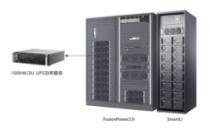 华为再突破 全新100kW UPS功率模块领先业界