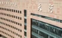 国家超算天津中心:用户较春节前增长10%