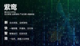 紫光云2.0平台正式开放注册