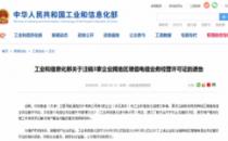 工信部:注销3家企业跨地区增值电信业务经营许可通告