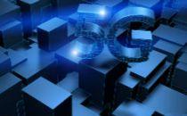 网络建设提速 年底5G基站超60万个