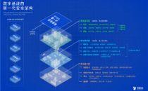 阿里巴巴发布新一代安全架构:让数字基建的每块砖安全可溯源