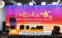 中国首个5G高新视频多场景应用国家广播电视总局重点实验室挂牌