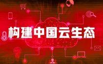 华云数据携手云新信息推出数据中心设备管理平台DCM联合解决方案