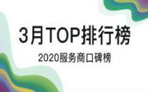 2020服务商口碑榜Top50(3月)重磅出炉