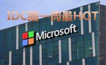 【IDC圈一周最HOT】山东、杭州出台PUE限制,云南新建IDC,西昌山火影响电信机房,华为财报,移动5G集采结果……