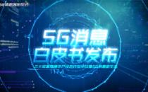 三大运营商联合发布《5G消息白皮书》(附下载)