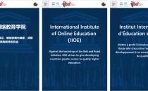 CIO时代学院受邀参加国际网络教育学院(IIOE)云端发布会