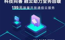 互联网通信云 PaaS 选型 开发者必备指南