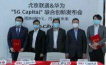 北京联通与华为签署合作协议 加快北京5G网络建设