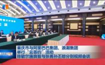 """重庆市与阿里巴巴、浪潮举行""""云签约""""活动"""
