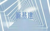 """广东信息通信业积极推进基础设施建设 推动""""新基建"""" 持续助力复工复产"""