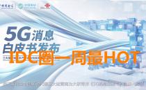 【IDC圈一周最HOT】重庆、河南新IDC项目,青云递交招股书,华为云宕机,美要求制裁中国电信,5G消息来了