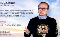 华为云CloudIDE:一杯咖啡释放开发者能量