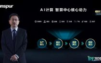 "IPF2020浪潮彭震:细数""智算中心""解决之道"