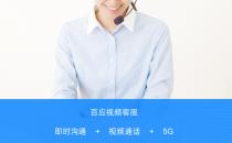 """百应科技「智能视频客服」,助力皇姑区政务平台实现""""不见面审批"""""""