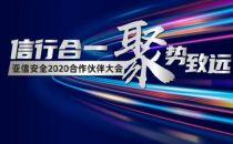 聚势致远 亚信安全2020合作伙伴大会即将启航