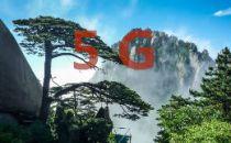 安徽省政府出台《安徽省5G发展规划纲要(2019-2022年)》