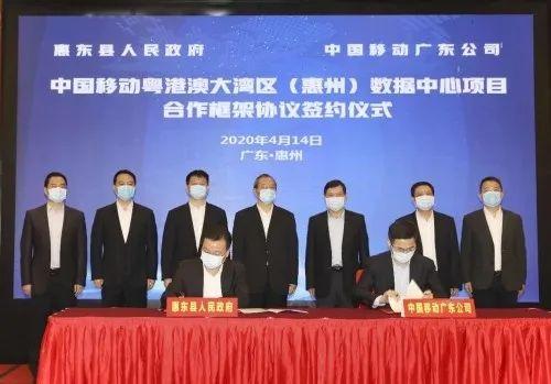 中国移动粤港澳大湾区惠州数据中心签约