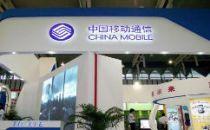 中国移动NB-IoT用户数达到4300万