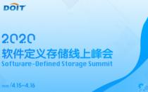 2020软件定义存储峰会召开,开创存储应用新格局