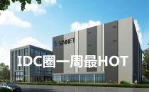 【IDC圈一周最HOT】大湾区、贵州、广西、江西——运营商全国忙建IDC,光环新网Q1增长48.21% 拟定增50亿