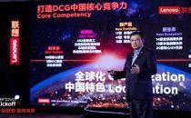 """联想童夫尧:坚持""""全球化+中国特色""""战略,推进企业数字化转型"""