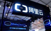 通信行业:阿里增资2000亿云计算基础设施
