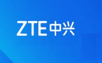 中兴通讯联合四川电信完成5G SA网络端到端商用联调