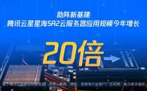 助阵新基建,腾讯云自研服务器云上应用规模今年增长20倍