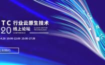 """""""行业云原生技术论坛(CNTC 2020)""""线上论坛即将召开"""
