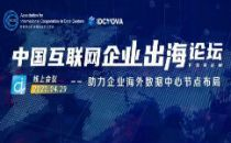 限量免费 | 助力企业出海,中国互联网企业出海论坛召开在即